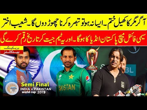 Shoaib Akhtar Latest statement about pakistan team qualiy into semi final and play vs india