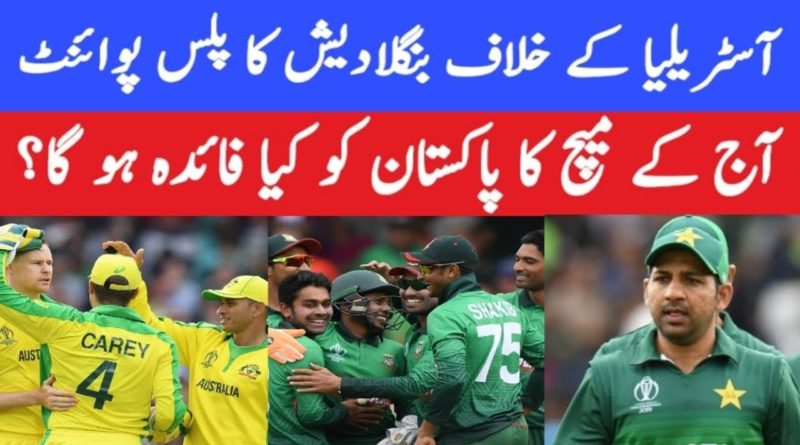 Good News Bangladesh plus point against Australia-Geo Urdu News