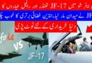 JF-17 wins VS Rafale Jets in France Air Show | JF-17 enters New World with all of its Capabilities