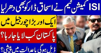 POSITIVE ACHIEVEMENT BY GOV OF PAKISTAN IN ISHAQ DAR CASE