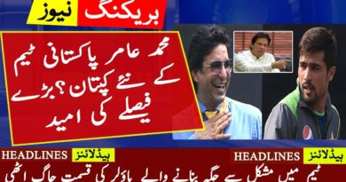 World Cup 2019 | PCB | Mohammad Amir Brilliance In World Cup Brings Him in Line Of New Captain