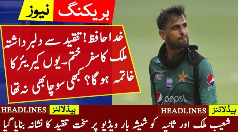 Shoaib Malik Sees an END of long Journey in Pakistan Cricket | Pakistan Cricket | World Cup 2019