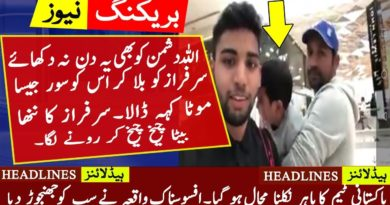 World Cup 2019 | Sarfraz Ahmed with His Son Treated Badly in Front Of Public by Pakistani Fan