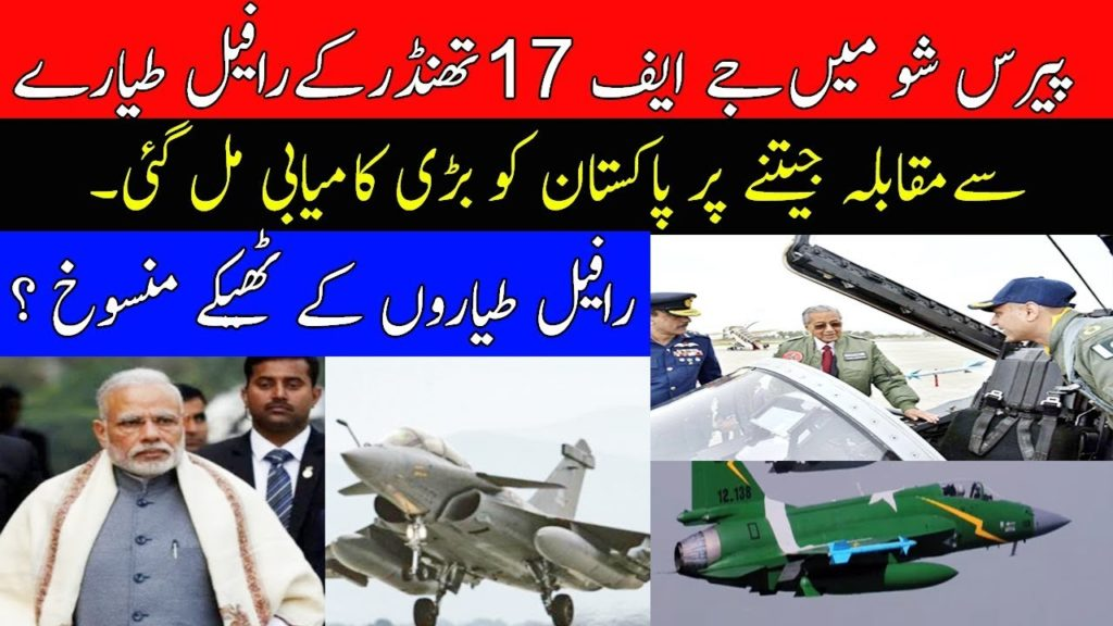 JF 17 Thunder Is Making Good Impact On Pakistan Economy |JF 17 VS Rafale In Paris Air Show