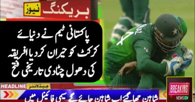 Pakistan Cricket Team big won in Worldcup 2019 - PAKvsSA