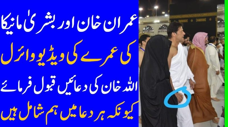 Prime Minister Imran With His Wife Bushra Maneka Performing Umrah In Makkah