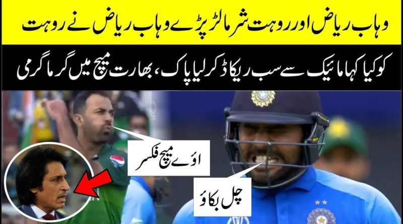 Wahab Riaz | And Rohit Sharma | Fight Pakistan Vs India | World Cup 2019
