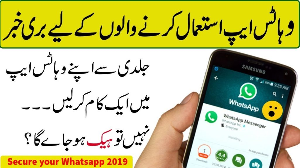 How to Protect Whatsapp Account From Hacking 2019-Geo TV Tech