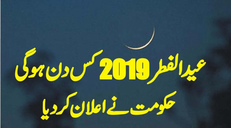 Eid Ul Fitr Date And Day Announced By Govt || Eid Moon 2019 || Pakistan Men Eid Kab Hogi?