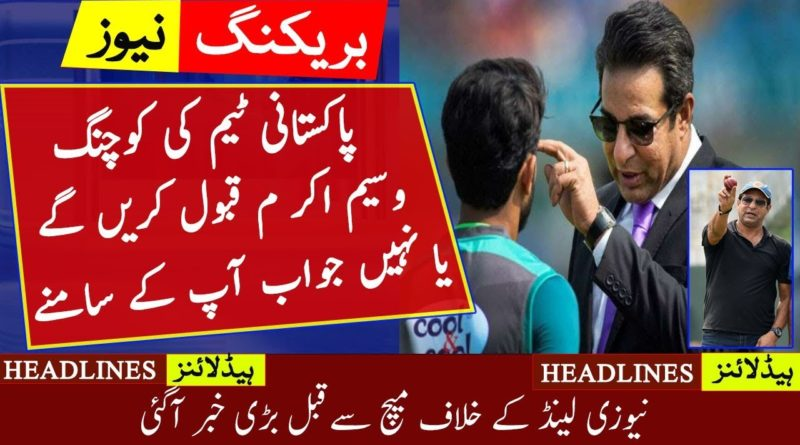 Wasim Akram Reply On Pakistan Cricket Teams Coaching World Cup 2019 Pak VS NZ