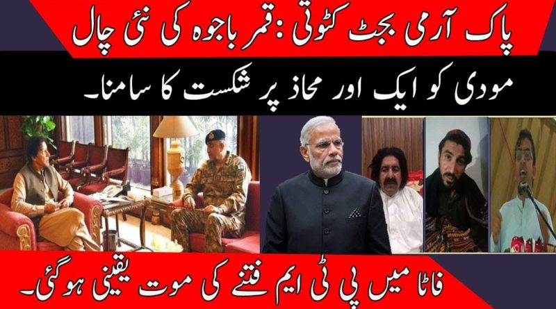 Qamar Bajwa Stunned PM Modi & wins Heart of PM imran khan & Whole Pakistani Nation