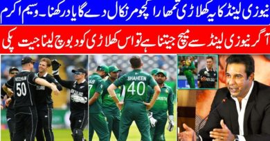 Wasim Akram latest statement about pakistan vs new zealand match today big news