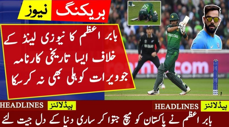 Babar Azam Amassing Runs At A Faster Clip Than Idol Virat Kohli| PAK VS NZ | WORLD CUP 2019