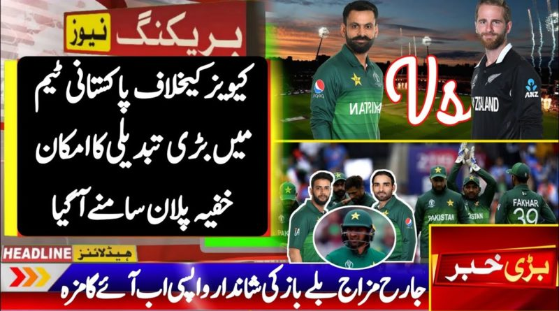 Pakistan vs New Zealand big change Pak Team -Cricket News