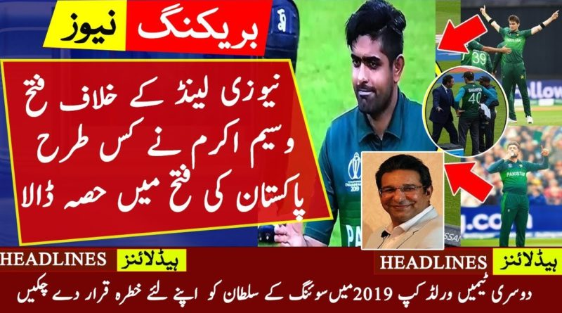 Pak vs NZ|World CUP 2019 |Wasim Akram! The man behind Pakistan wins against New Zealand