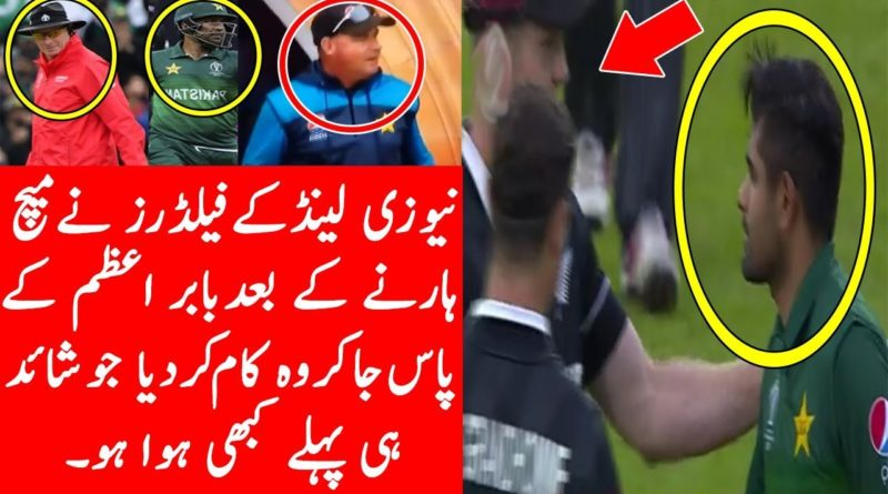 Baber Azam gets Praised by New Zealanders as Pakistan wins vs NZ| PAK vs NZ | World Cup 2019