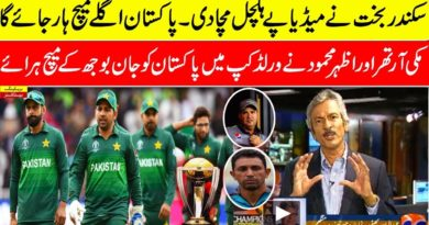 sikander bakht latest statement about pakistan team performance in world cup