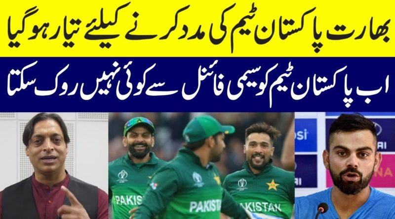 Indian Team Ab Pakistan Team Ki Help Karegi Semi final Mien Jane Keliye
