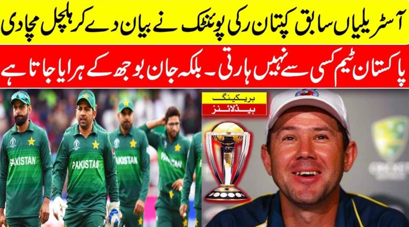 Ricky Ponting latest statement about Pakistan cricket team after win the match vs New Zealand