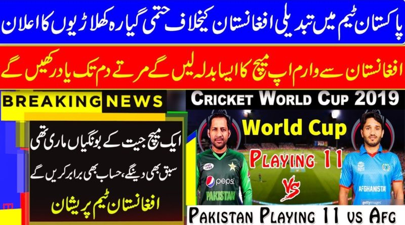 Pakistan team confirm playing11 against Afghanistan match in world cup latest news