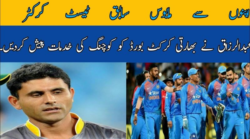 Abdul Razaq offered coaching services to the Indian cricket board