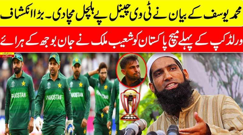 These are three people guilty of adding Shoaib Malik to the team say Mohammad Yousuf