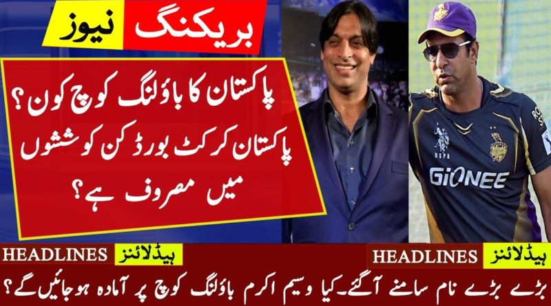 Wasim Akram New Head Coach Of Pakistan-Cricket News