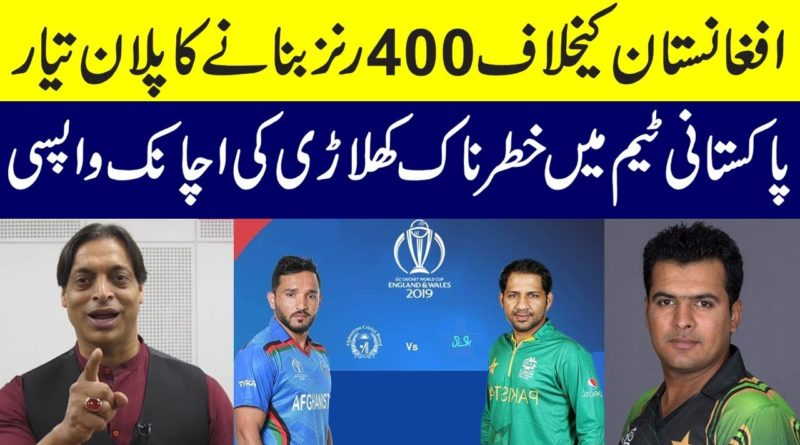 Pakistan Team Playing XI Against Afghanistan 29 June 2019