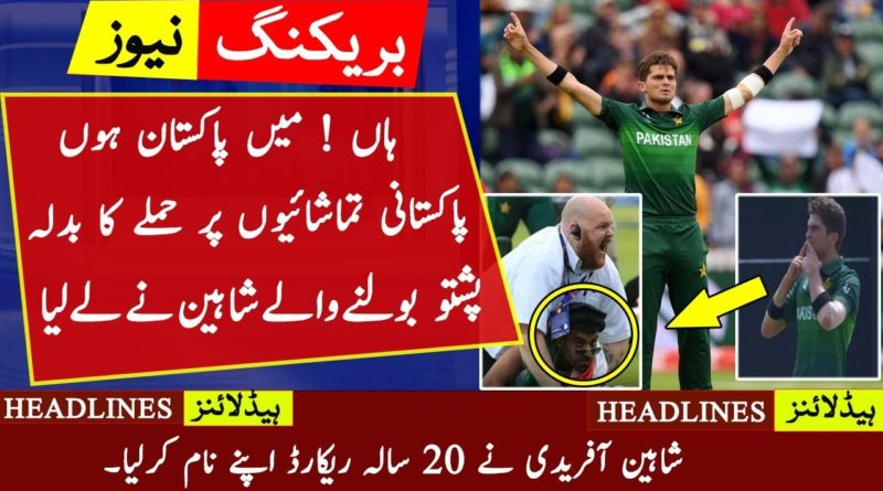 Shaheen Shah Afridi silent massage to Afghan Cricket Fans via BIG Record |PAK VS AFG |WORLD CUP 2019