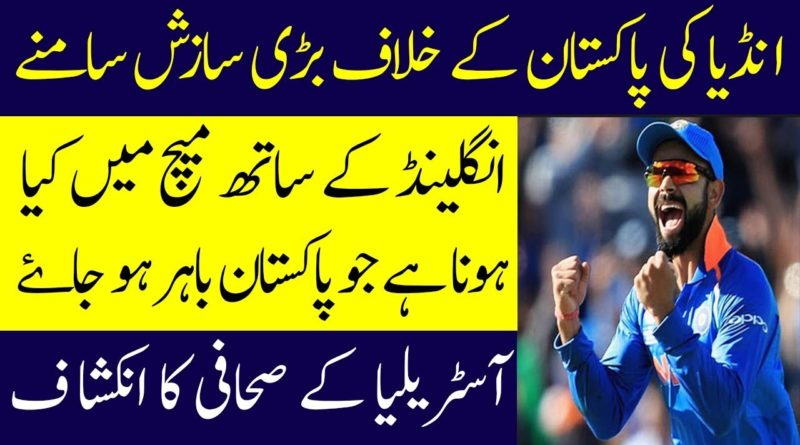 Team India Ka Pakistan Cricket Team Ko Semi Finals Say Bahir Kernay Ka Naya Plan Tayar