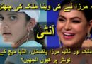 Sania Mirza And Veena Malik Hard Talk |Shoaib Malik | Pak Team