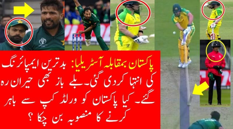 Worst Umpiring & Poor Fielding Hurt Pakistan Badly in Clash with Australia PAK VS AUS WORLD CUP 2019