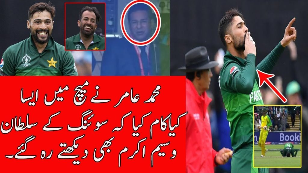 Muhammad Amir Stunned Wasim Akram With His Brilliant Spell PAK VS AUS CWC 2019