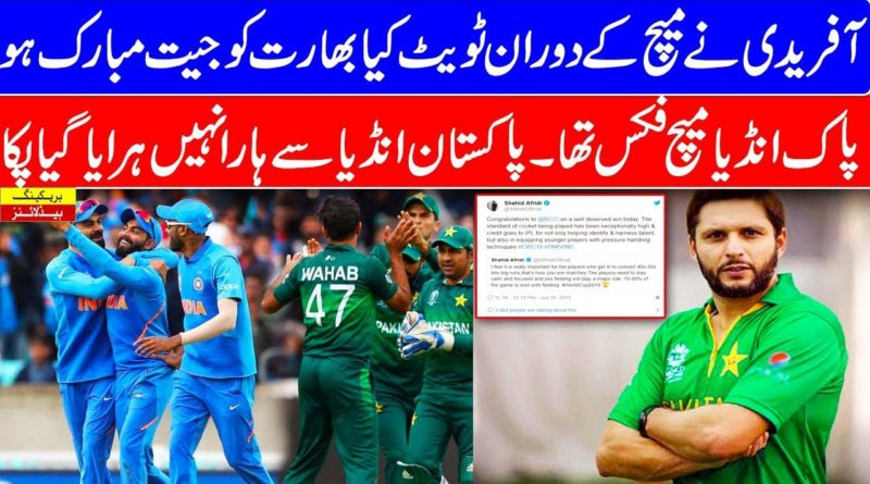 Afridi acknowledged the defeat before the India vs Pak match ended | afridi latest tweet pak v india