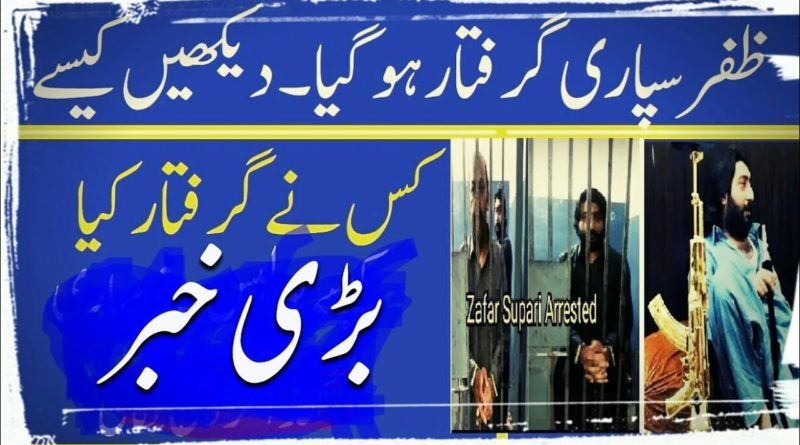 Zafar Supari arrested by Rawalpindi police | Geo Urdu News