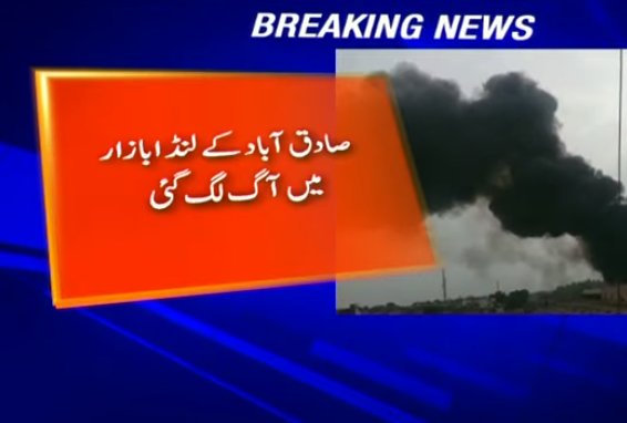 Fire at Sadiqabad's 'Lunda Bazaar'-Geo News Urdu
