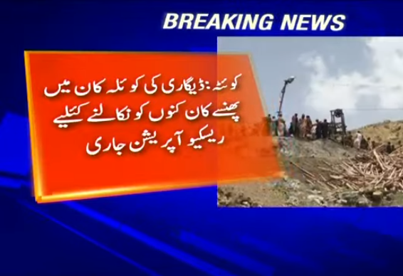 Rescue operation underway at coalmine in Degari near Quetta