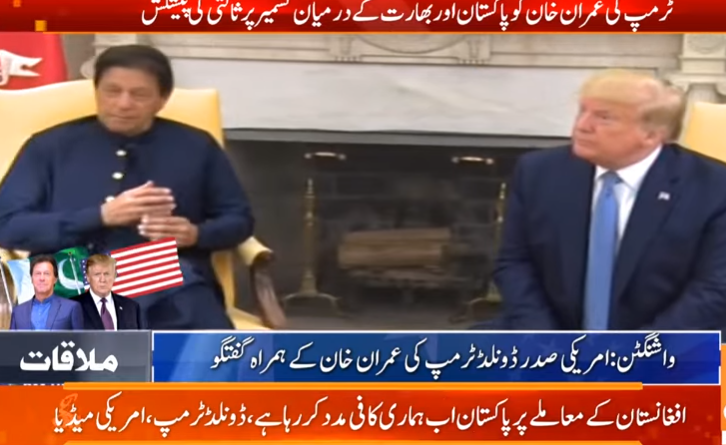 Donald Trump Big Announcement For Pakistan-Geo Urdu News