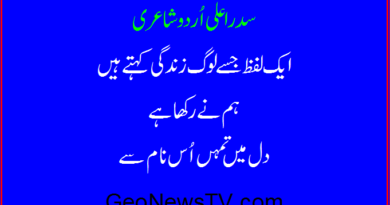 pakistani shayari in urdu, Romantic Shayari, urdu miss you shayari, ashar in urdu,