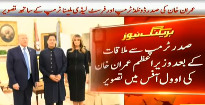 PM Imran Khan with the first lady & the President of the United States