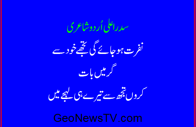 urdu poetry without images, poetry sms in urdu, urdu shayari on lov