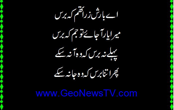 Barish Shayari-Rain Poetry-Rain Love Poetry-Geo Urdu Poetry
