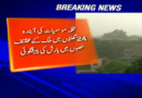 Geo Weather Update-Geo News Urdu-Geo News in Urdu