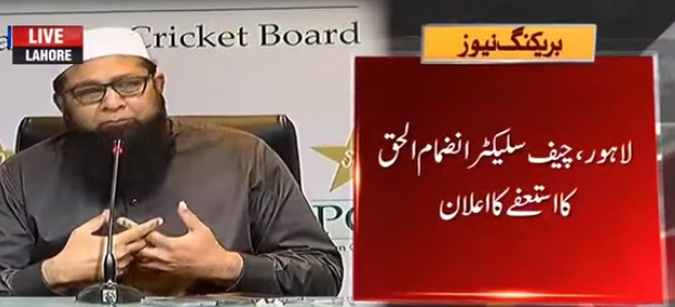 Inzamam-ul-Haq Resigns As Chief Selector Pakistan Cricket