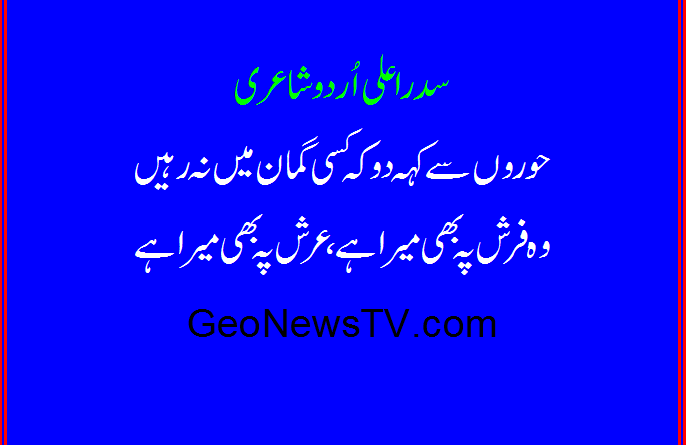 urdu poetry images- urdu poetry sms- best poetry in urdu