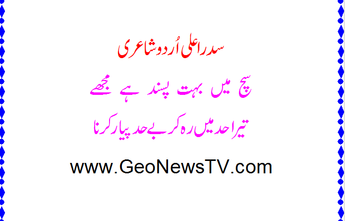 Romantic True love Urdu Poetry-Romantic urdu Poetry-Romantic Poetry