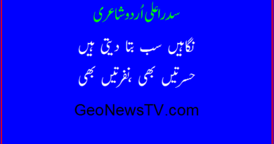 poetry love- best sad poetry in urdu- best love poetry in urdu- love poetry in urdu images- love poetry with images