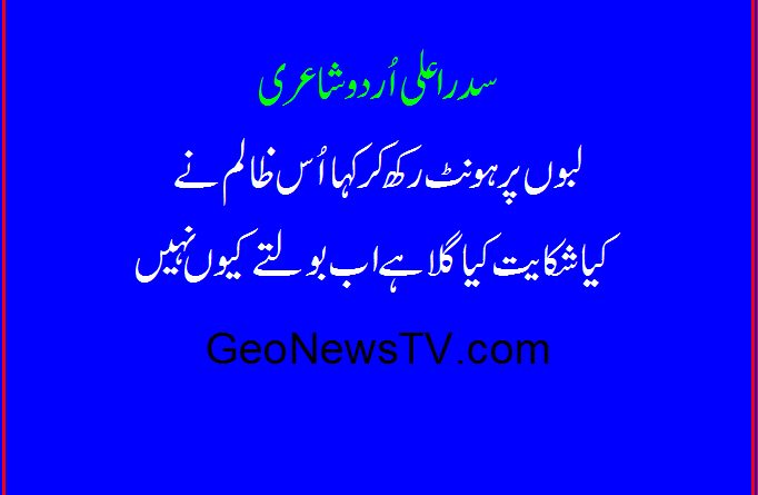 roantic poetry in urdu for lovers- best poetry- best romantic poetrym