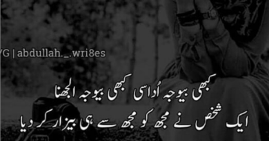 Love couple poetry-love poetry sms-2 line urdu love shayari-Love poetry