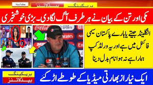 Pakistan will be definitely qualify in semi final | Miki arthur